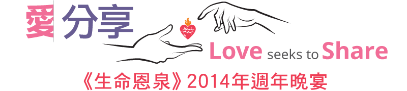 gala_2014_theme-logo